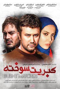 دانلود فیلم سینمایی کبریت سوخته
