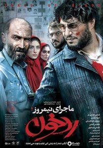 دانلود فیلم سینمایی ماجرای نیمروز 2 رد خون