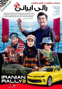 سریال رالی ایرانی 2 قسمت شانزدهم