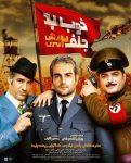 دانلود فیلم خوب بد جلف 2: ارتش سری