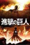 دانلود انیمه Attack on Titan