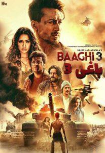 دانلود فیلم Baaghi 3