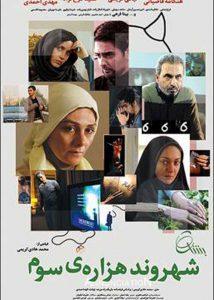 دانلود فیلم بشارت به یک شهروند هزاره سوم