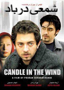 دانلود فیلم شمعی در باد