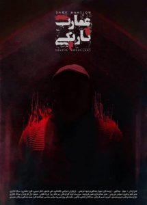دانلود فیلم عمارت تاریکی