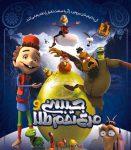دانلود انیمیشن حسنی و مرغ تخم طلا