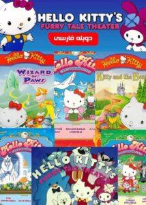 انیمیشن ماجراهای هلو کیتی Hello Kitty's Furry Tale Theater