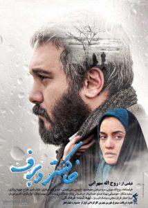 دانلود فیلم خاکستر و برف