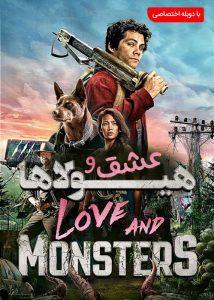 دانلود فیلم عشق و هیولا ها