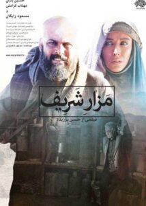 دانلود فیلم مزار شریف