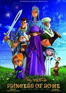 دانلود انیمیشن شاهزاده روم