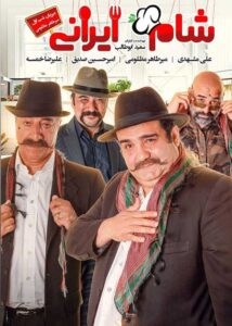 دانلود مسابقه شام ایرانی فصل سیزدهم