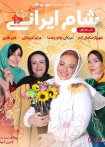 دانلود فصل 16 شام ایرانی
