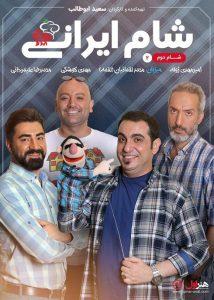 دانلود مسابقه شام ایرانی فصل پانزدهم