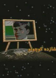 دانلود فیلم ایرانی شازده کوچولو