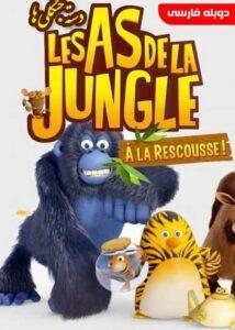 دانلود انیمیشن دار و دسته جنگلی ها