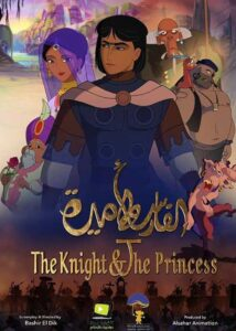 دانلود انیمیشن The Knight and the Princess 2019