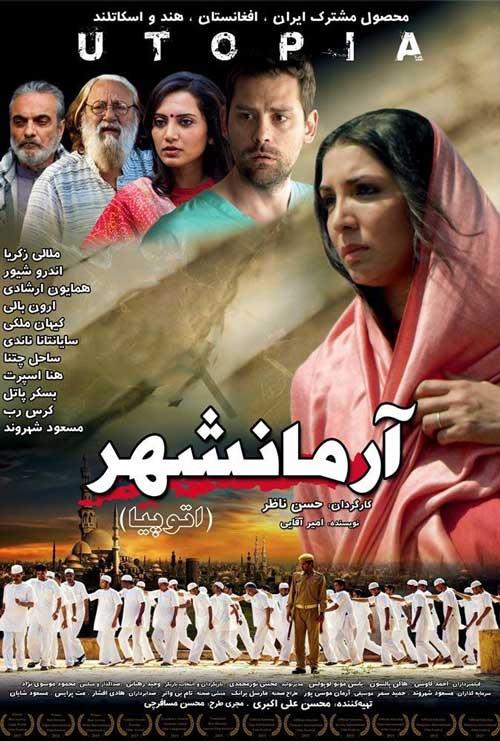 دانلود فیلم آرمانشهر