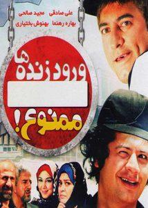دانلود فیلم ورود زنده ها ممنوع