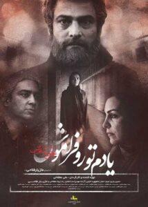 دانلود فیلم ایرانی یادم تو را فراموش