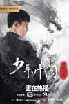 دانلود فیلم Young Ip Man Crisis Time 2020