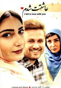 فیلم عاشقت شدم