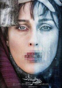 دانلود فیلم عصر یخبندان