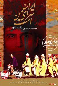 پوستر فیلم ایران سرای من است