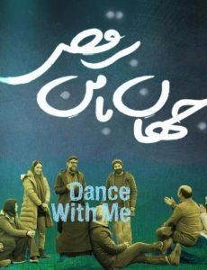 دانلود فیلم سینمایی جهان با من برقص
