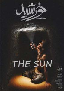 دانلود فیلم خورشید