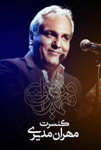 دانلود رایگان کنسرت مهران مدیری در برج میلاد