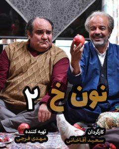 دانلود سریال نون خ 2
