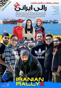 سریال رالی ایرانی 2 قسمت پانزدهم