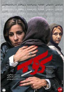 پوستر فیلم سینمایی سرکوب