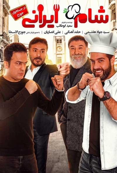 دانلود سریال شام ایرانی قسمت یازدهم