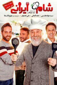 دانلود مسابقه شام ایرانی فصل یازدهم