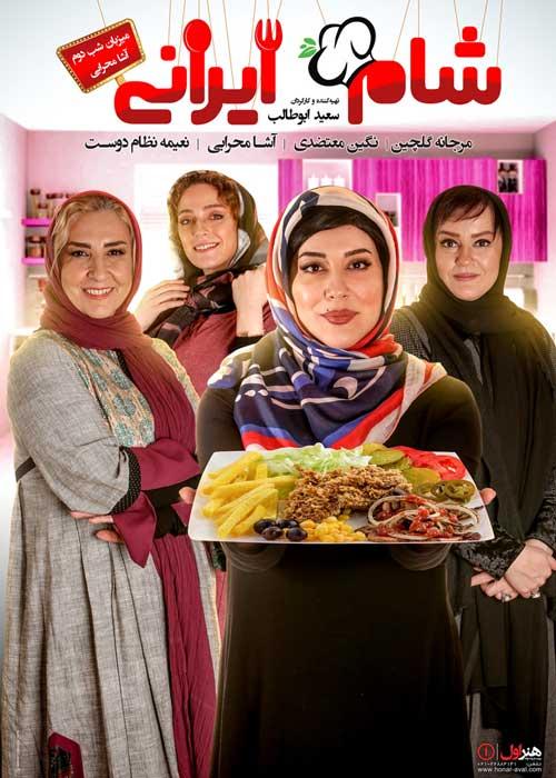 دانلود مسابقه شام ایرانی فصل دوازدهم