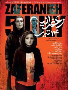 پوستر فیلم زعفرانیه 14 تیر